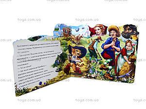 Детская книга «Кот в сапогах», М17320У, фото