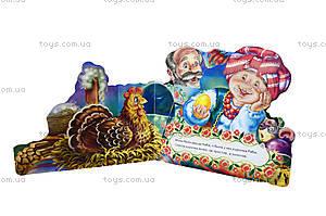 Детская сказка «Курочка Ряба», М16716Р, фото