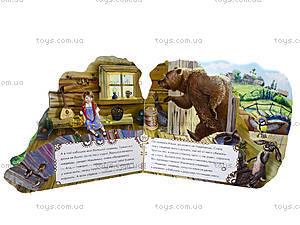 Сказка для детей «Маша и Медведь», АН10637Р, фото