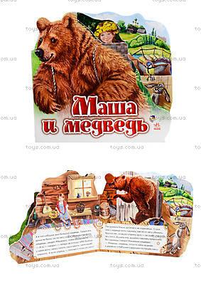 Любимая сказка «Маша и медведь», М250016Р