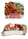 Любимая сказка «Маша и медведь», М250016Р, фото