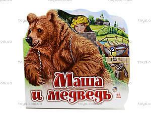 Любимая сказка «Маша и медведь», М250016Р, отзывы