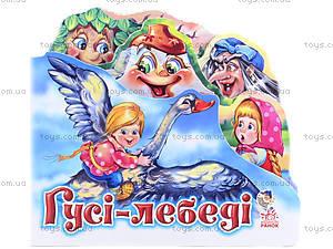 Любимая мини-сказка «Гуси-лебеди», М332012У, отзывы