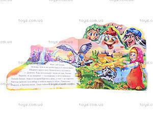 Любимая мини-сказка «Гуси-лебеди», М332012У, цена