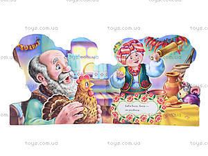 Любимая мини-сказка «Курочка Ряба», М332015У, купить