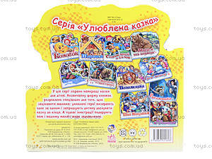 Любимая мини-сказка «Курочка Ряба», М332015У, фото