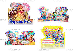 Любимая мини-сказка «Курочка Ряба», М332015У