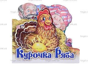 Любимая мини-сказка «Курочка Ряба», М332015У, цена