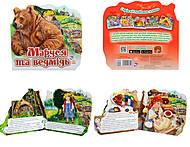 Мини - книжка сказка «Маруся и Мишка», М332004УАН11842У, купить