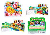 Детская книга-мини «Колобок», М332005Р