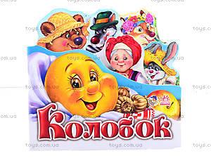 Детская книга-мини «Колобок», М332005Р, цена