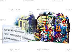 Мини-книга «Бременские музыканты», М332011У, отзывы