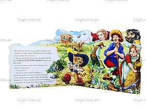 Мини-книжка «Любимая сказка: Кот в сапогах», М332013У, купить