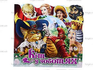 Мини-книжка «Любимая сказка: Кот в сапогах», М332013У, отзывы