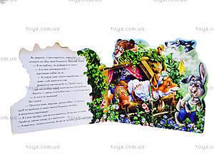 Мини-книжка «Любимая сказка: Пан Коцкий», М332021У, купить
