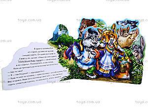 Мини-книжка «Любимая сказка: Пан Коцкий», М332021У, фото