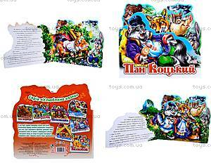 Мини-книжка «Любимая сказка: Пан Коцкий», М332021У