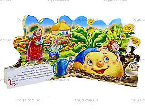 Мини-книжка «Любимая сказка: Репка», М332002У, купить