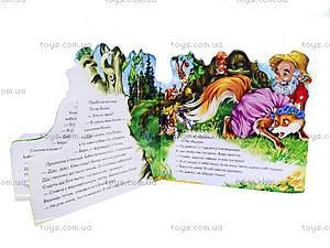 Мини-книжка «Любимая сказка: Соломенный бычок», М332022У, купить