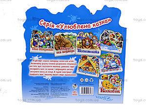 Мини-книжка «Любимая сказка: Соломенный бычок», М332022У, цена