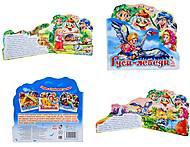 Мини-книжка «Любимая сказка: Гуси-лебеди», М332018Р, купить
