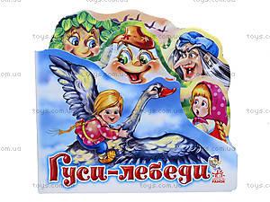 Мини-книжка «Любимая сказка: Гуси-лебеди», М332018Р, цена