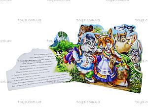 Мини-книга «Любимая сказка: Кот и лиса», М332019Р, фото