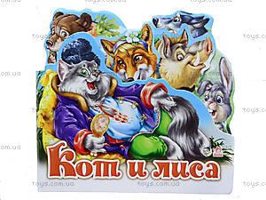 Мини-книга «Любимая сказка: Кот и лиса», М332019Р, цена