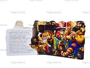 Мини-книжка «Кот в сапогах», М332006Р, купить