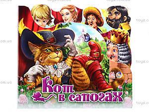 Мини-книжка «Кот в сапогах», М332006Р, цена