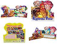 Мини-книга «Любимая сказка: Курочка Ряба», М332010Р, купить