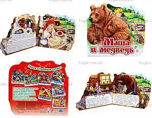 Мини-книга «Любимая сказка: Маша и медведь», М332003Р