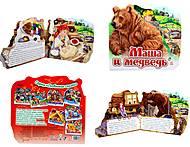 Мини-книга «Любимая сказка: Маша и медведь», М332003Р, фото
