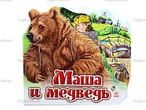 Мини-книга «Любимая сказка: Маша и медведь», М332003Р, цена