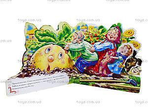 Мини-книга «Любимая сказка: Репка», М332001Р, купить
