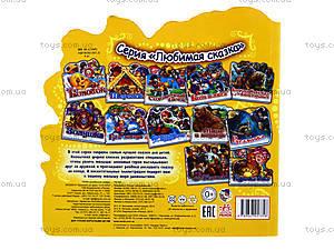 Мини-книга «Любимая сказка: Репка», М332001Р, фото