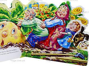 Мини-книга «Любимая сказка: Репка», М332001Р, цена