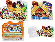 Мини-книга «Любимая сказка: Теремок», М332007Р, купить