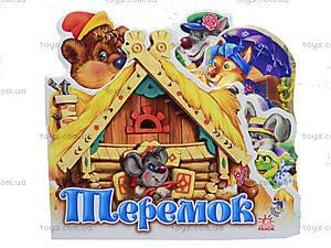 Мини-книга «Любимая сказка: Теремок», М332007Р, цена