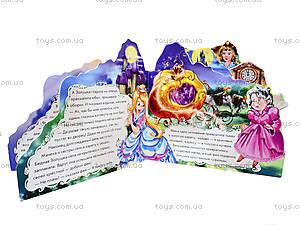 Мини-книжка «Любимая сказка: Золушка», М332009Р, купить