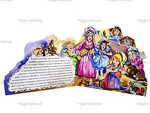 Мини-книжка «Любимая сказка: Золушка», М332009Р, фото