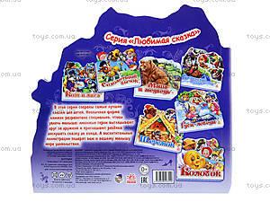 Мини-книжка «Любимая сказка: Золушка», М332009Р, отзывы