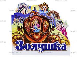 Мини-книжка «Любимая сказка: Золушка», М332009Р, цена
