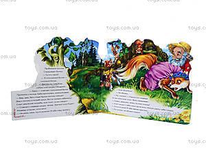 Любимая сказка «Соломенный бычок», АН10635Р, фото