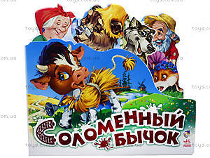 Любимая сказка «Соломенный бычок», АН10635Р, отзывы