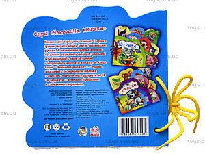 Любимая книжка «Игрушки», М18996У, купить