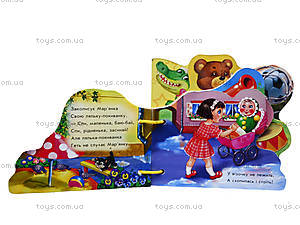 Любимая книжка «Игрушки», М18996У, фото