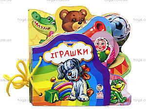 Любимая книжка «Игрушки», М18996У, отзывы