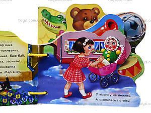 Любимая книжка «Игрушки», М18996У, цена