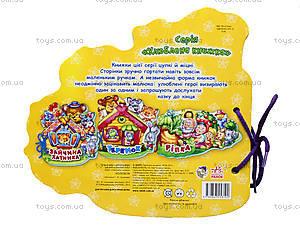Детская мини-книга «Колобок», М18998У, купить